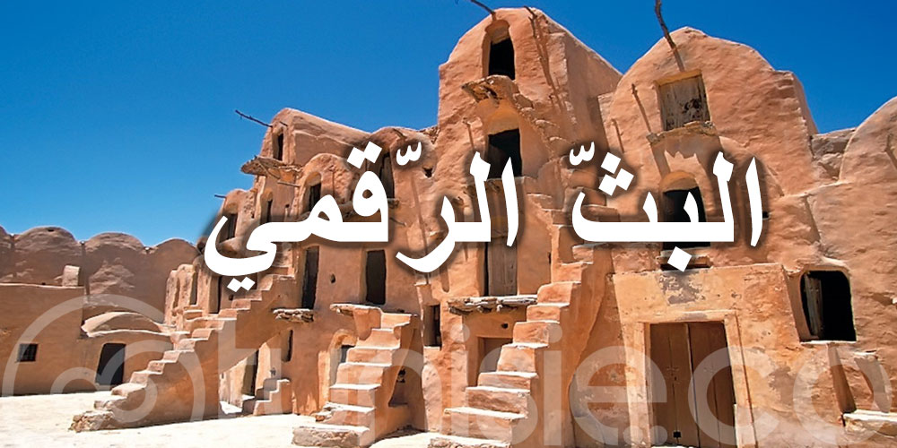 نحو تطويع فقرات برمجة مهرجان القصور الصحراوية بتطاوين للبثّ الرّقمي