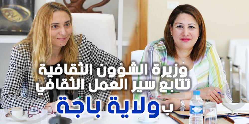 وزيرة الشؤون الثقافية تتابع سير العمل الثقافي بولاية باجة