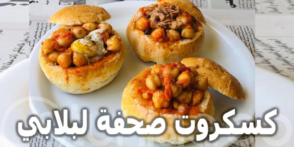 Le 'كسكروت صحفة لبلابي', invité surprise du Festival de l'Harissa