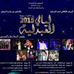 Programme de '´Layali Abdellia´´ du 6 au 11 juillet 2015 au Palais Essaâda à la Marsa