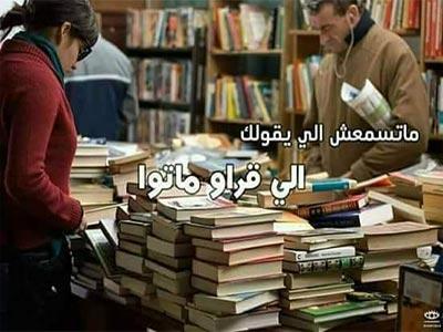 Tounes takra : Des échanges de livres et des performances littéraires ce 4 novembre