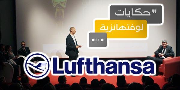 En vidéo : Lufthansa honore ses meilleures agences de voyages partenaires