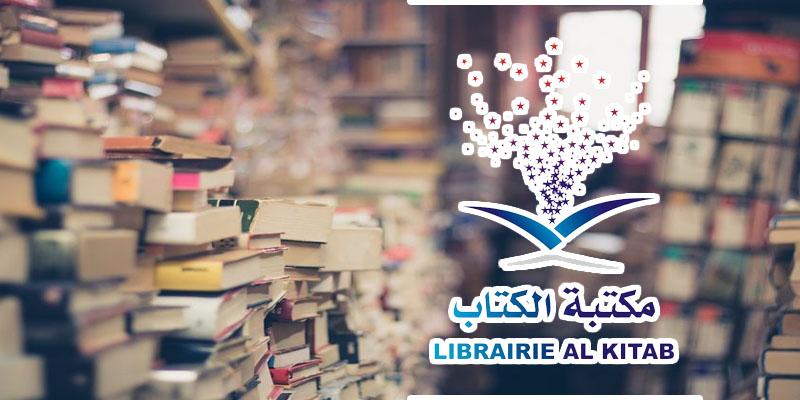 Librairie El Kitab : vente des livres au kilo !