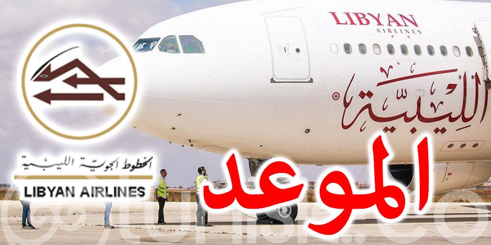 الخطوط الجوية الليبية تعلن موعد استئناف رحلاتها إلى تونس