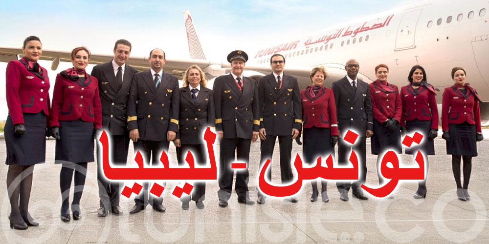 هذه تواريخ استئناف الرحلات الجوية من تونس الى ليبيا