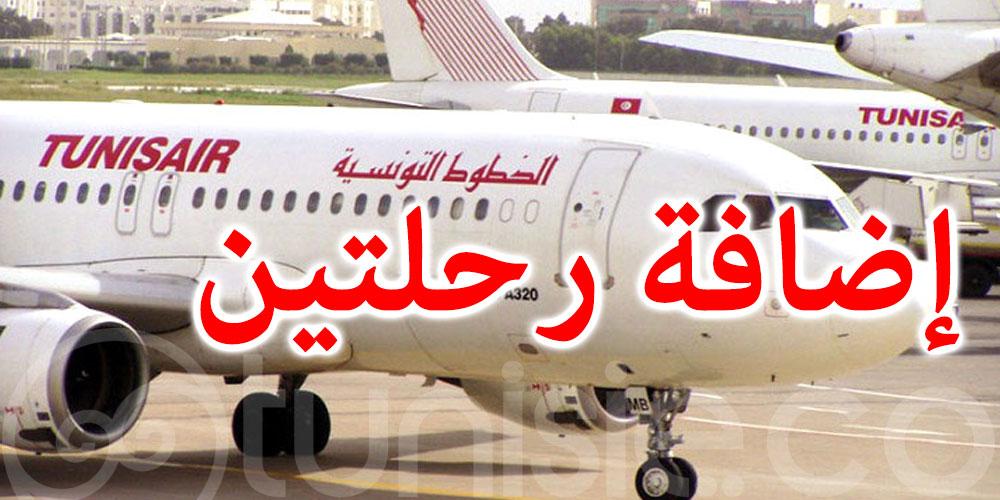 إضافة رحلتين معتيقه - تونس في جدول رحلات الخطوط التونسية