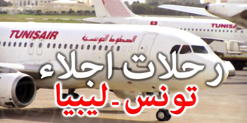 الخطوط الجوية التونسية : رحلات اجلاء تونس - ليبيا