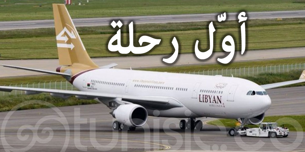 مطار قرطاج يستقبل أوّل رحلة من ليبيا