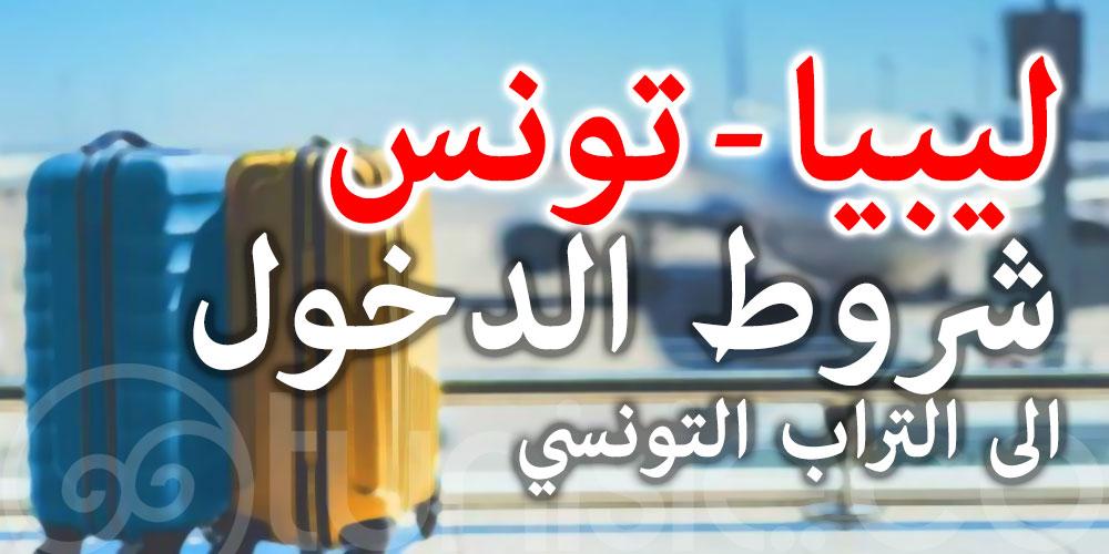 الخطوط الجوية التونسية - ليبيا : هذه شروط الدخول الى التراب التونسي