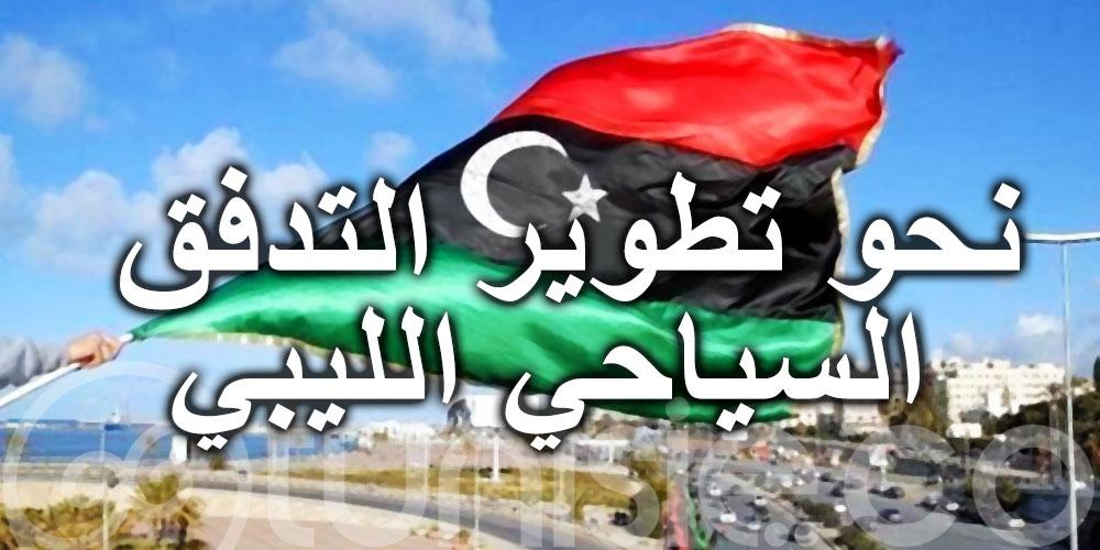 نحو إعادة فتح مكتب السياحة بطرابلس - ليبيا