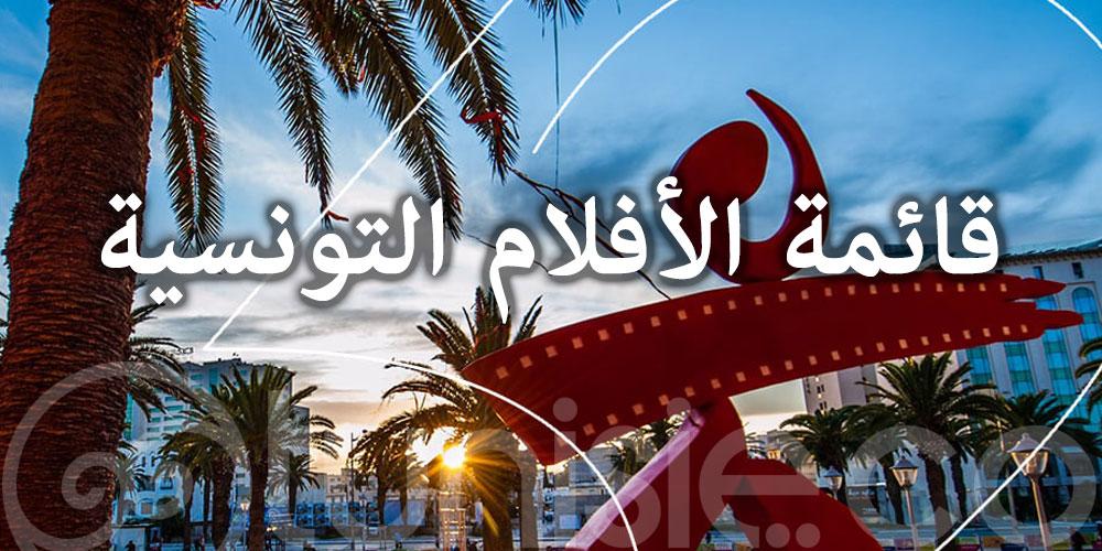 أيام قرطاج السينمائية: قائمة الأفلام التونسية في المسابقات الرسمية