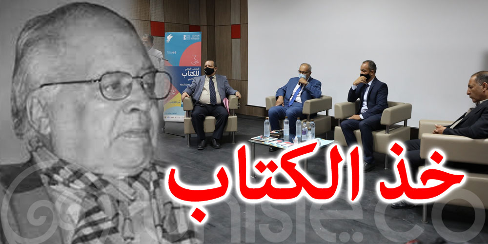 تحت شعار ''خذ الكتاب''، إطلاق اسم هشام جعيّط على الدورة الثالثة للمعرض الوطني للكتاب التونسي