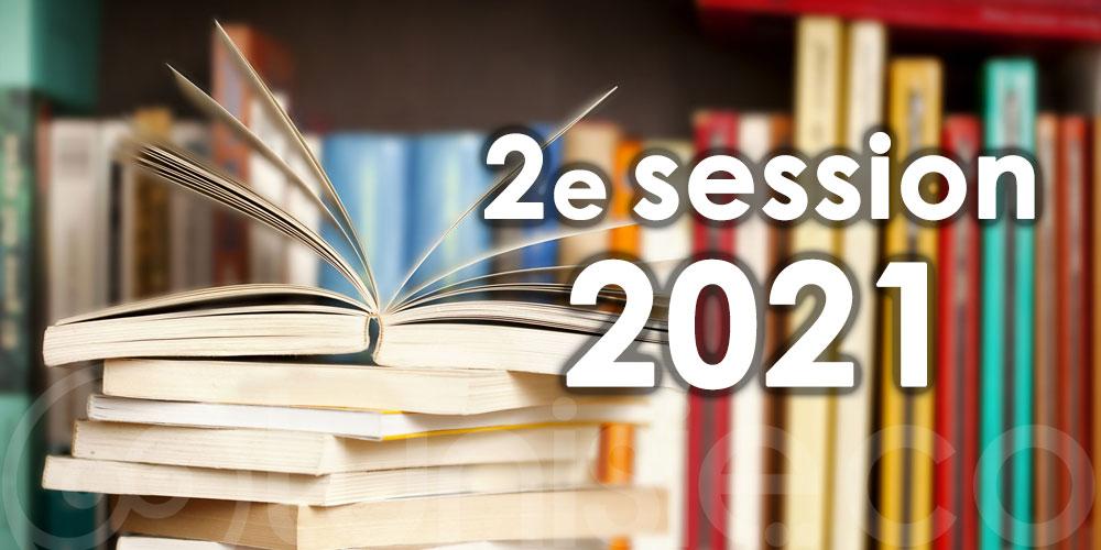 Appel à candidatures pour l'acquisition des livres tunisiens, 2e session 2021