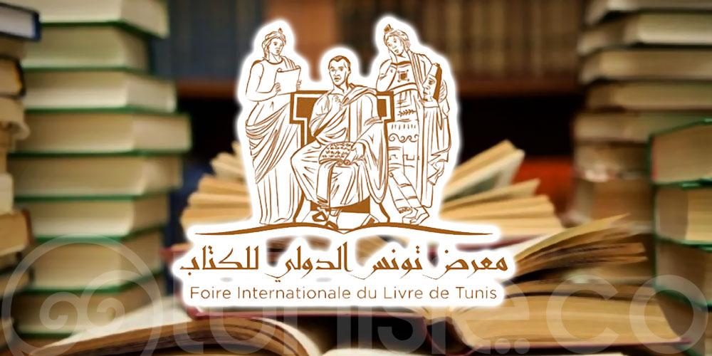 36e Foire internationale du livre de Tunis: Appel à participation