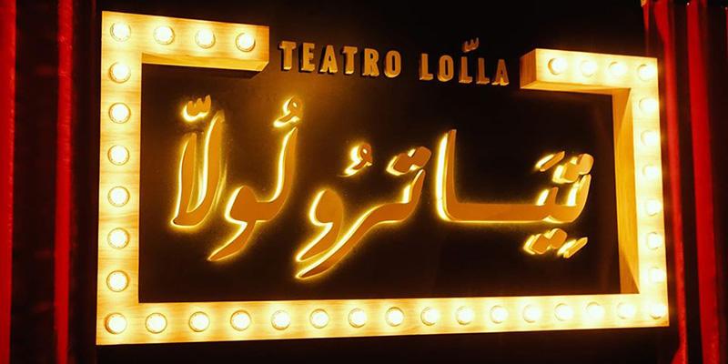 Teatro Lolla, un concept décalé qui s'installe à l'Ardjan Gammarth