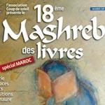 La Tunisie à la 18ème édition du Maghreb des livres les 11 et 12 février à Paris