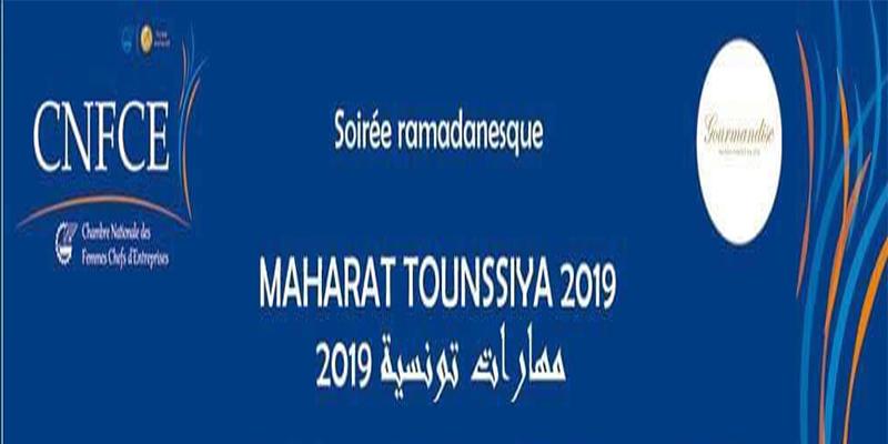 Maharat Tounssia ou l'art de vivre des Tunisiennes