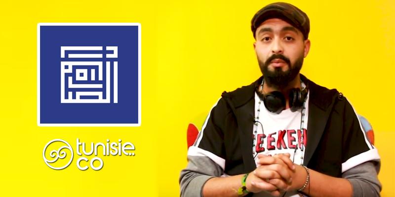 En vidéo : Akram Belaïd présente le programme du 5éme anniversaire de la maison de l'image