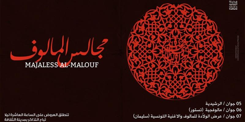 Majaless Al Malouf du 5 au 8 juin à la Cité de la Culture