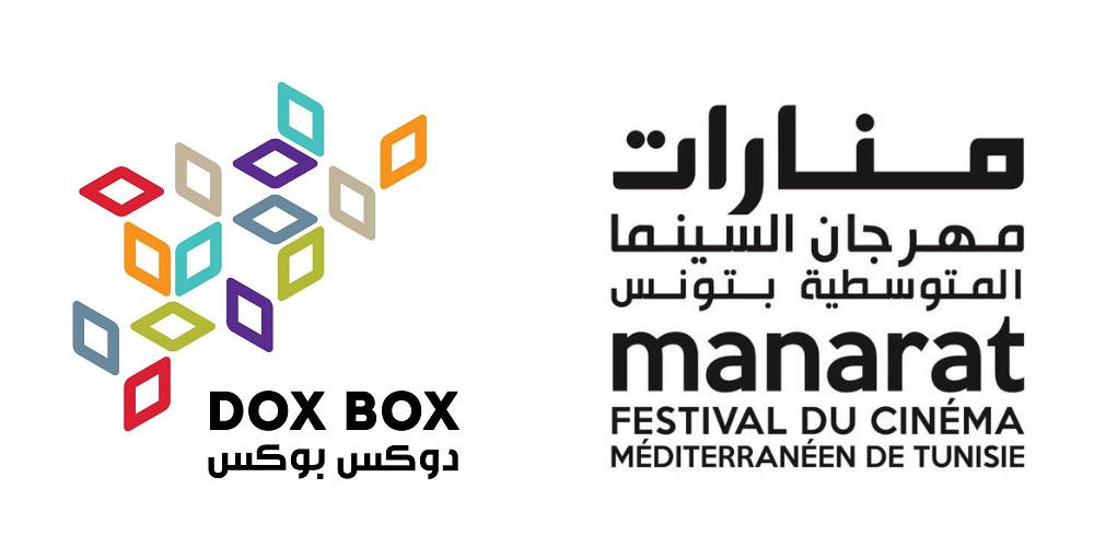 Postulez dès maintenant à Powered By DOX Garage au Festival Manarat