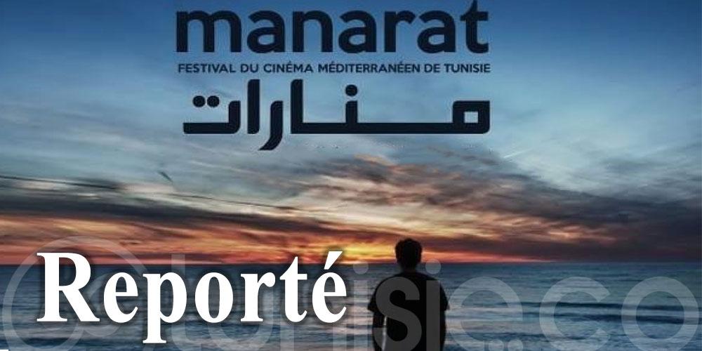"""La troisième édition du festival """"Manarat"""" est reportée"""