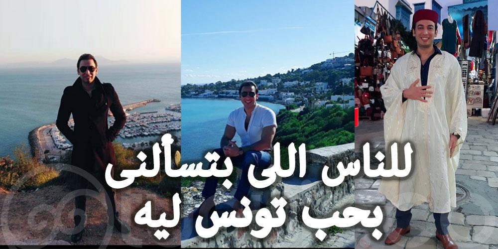 علاء منصور : للناس اللى بتسألنى بحب تونس ليه