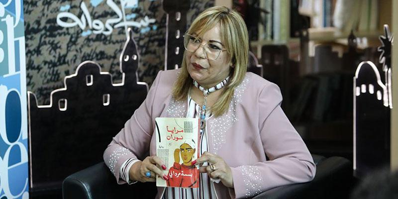لقاء لتوقيع رواية - مرايا نوران - لبسمة مرواني