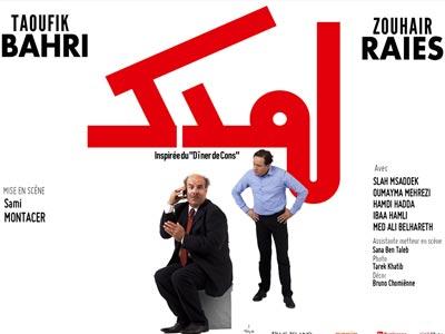 La première de la pièce de théâtre 'MDAk' au Théâtre Municipal de Tunis le 14 octobre