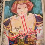 Programme détaillé du Festival de la Médina, du 2 au 21 juillet 2014