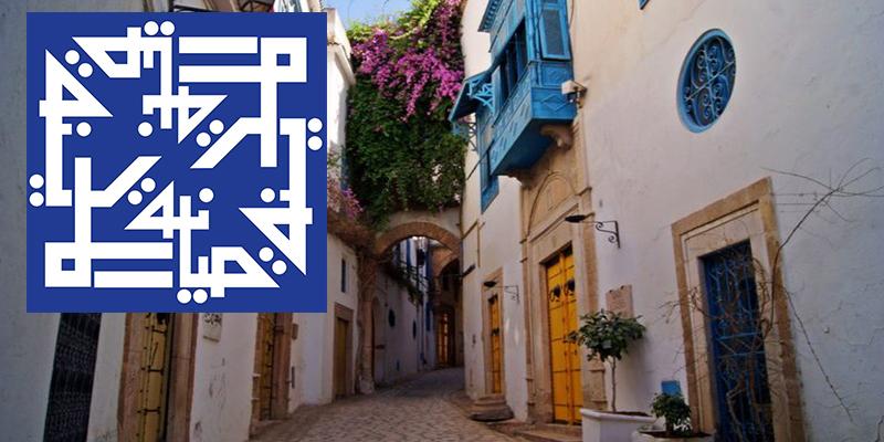 Clôture du projet Vous en dire long sur la Médina de Tunis