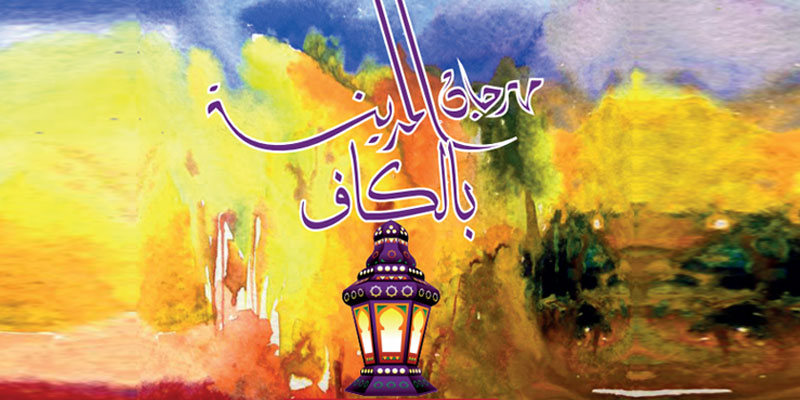 مهرجان المدينة بالكاف : عروض موسيقية تجوب المدينة بين 4 و 14 جوان
