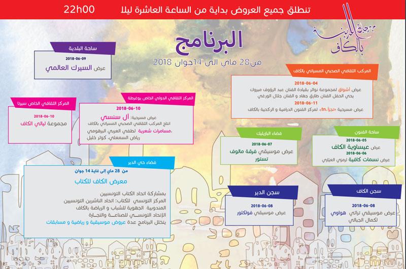 medina-kef-010618-2.jpg
