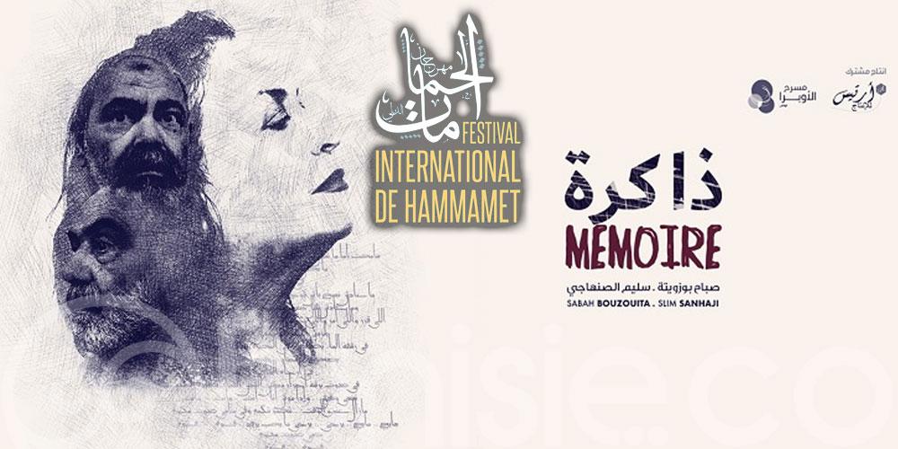 ''Mémoire'' de Slim Sanhaji et Sabah Bouzouita au FIH2021 dans sa version en ligne