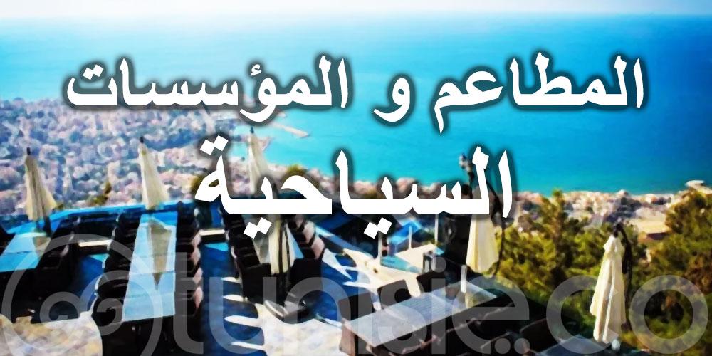 بداية من يوم الإثنين.. إجراءات خاصة بالمطاعم و المؤسسات السياحية
