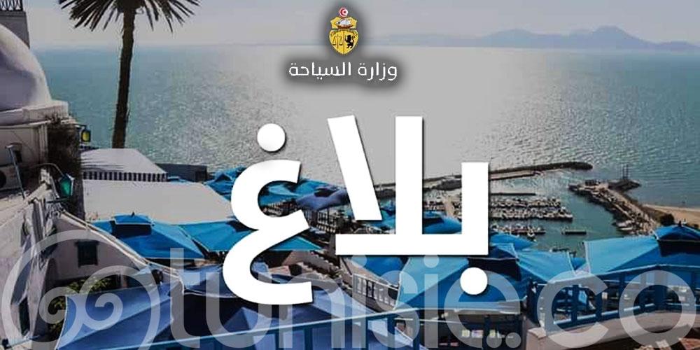 وزارة السياحة تذكر المهنيين بالإلتزام بقرار منع جميع التجمّعات والتظاهرات