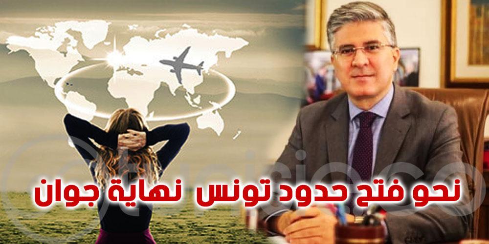 وزير السياحة والصناعات التقليدية التونسي يقترح فتح حدود البلاد  نهاية جوان