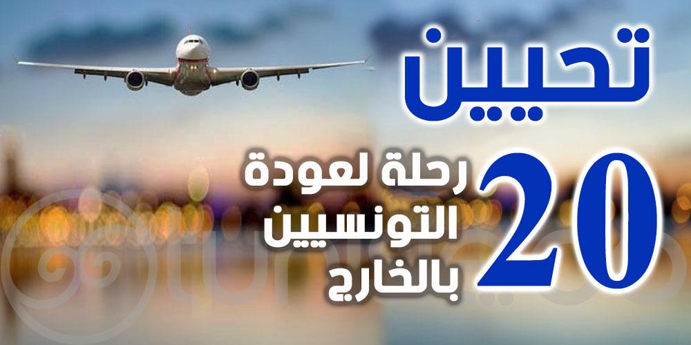 بعد التحيين: 20 رحلة لعودة التونسيين بالخارج بداية من 5 جوان