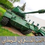 Visite-vidéo et photos du Musée Militaire National au Palais de la Rose