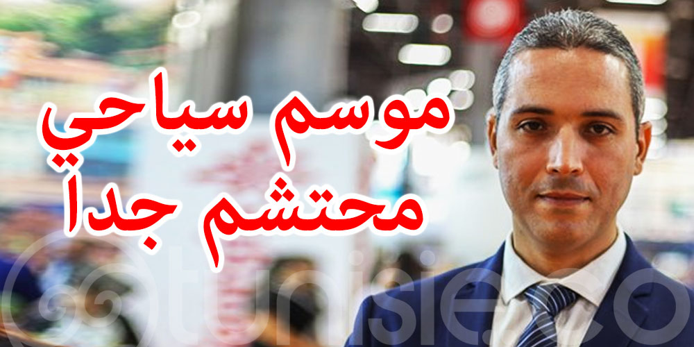 500 سائح وصلوا الى تونس: الديوان الوطني للسياحة يعتبره موسم محتشم