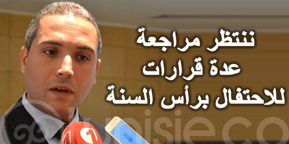 محمد المعز بلحسين: ننتظر مراجعة عدة قرارات للاحتفال برأس السنة