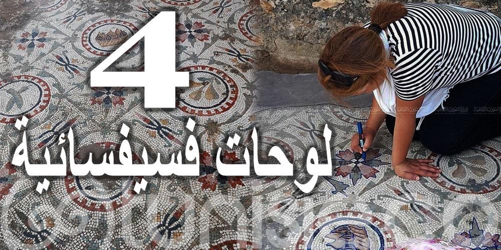 تونس تكتشف 4 لوحات فسيفسائية تعود للعصر الروماني