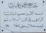 Mosquée Hammouda Pacha à la Médina de Tunis