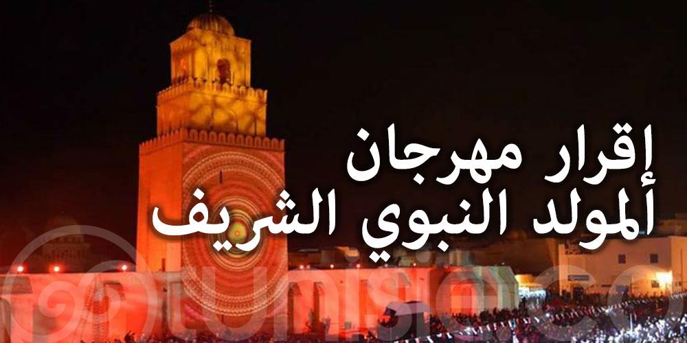 إقرار مهرجان المولد النبوي الشريف في نسخته الرابعة