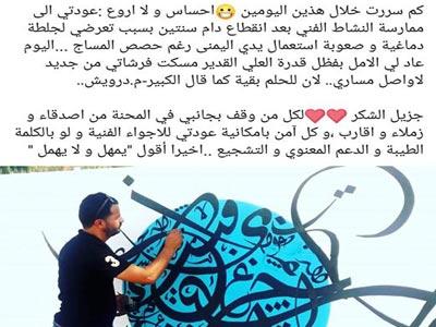 En Photos : Mourad Atig avec sa sublime touche décorative sur les murs de l'école Chebbi à Mednine