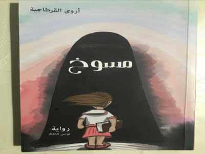 Dédicace du roman Moussoukh de Aroua Al-Carthagia à la cité de la culture
