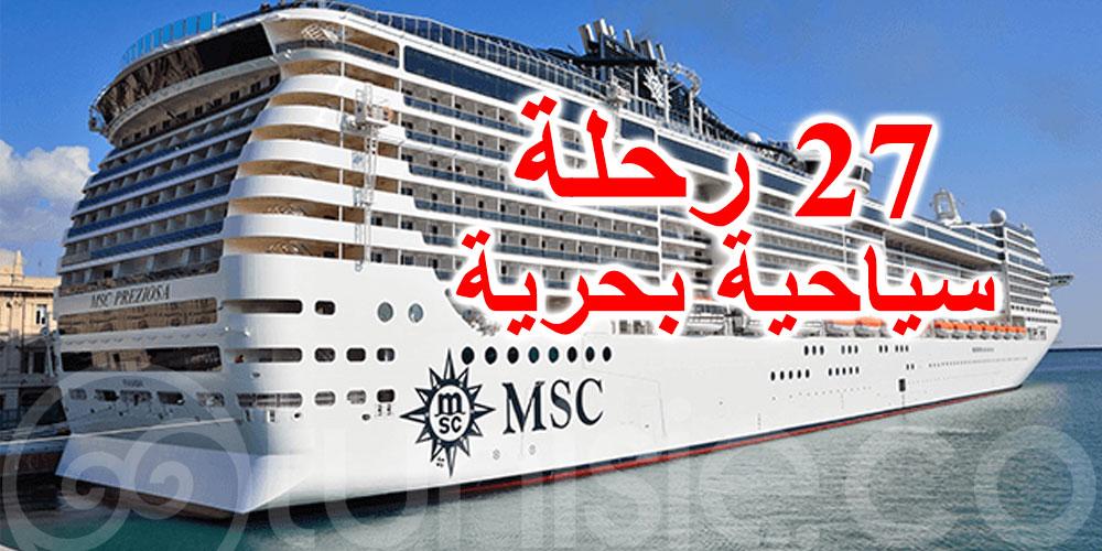 'MSC' تعلن عودة رحلاتها البحرية إلى تونس بعد غياب سنوات