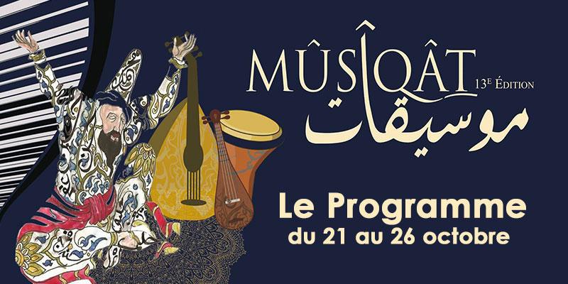 Découvrez le magnifique programme de Musiqat 2019