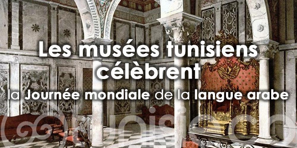 Les musées tunisiens célèbrent la Journée mondiale de la langue arabe