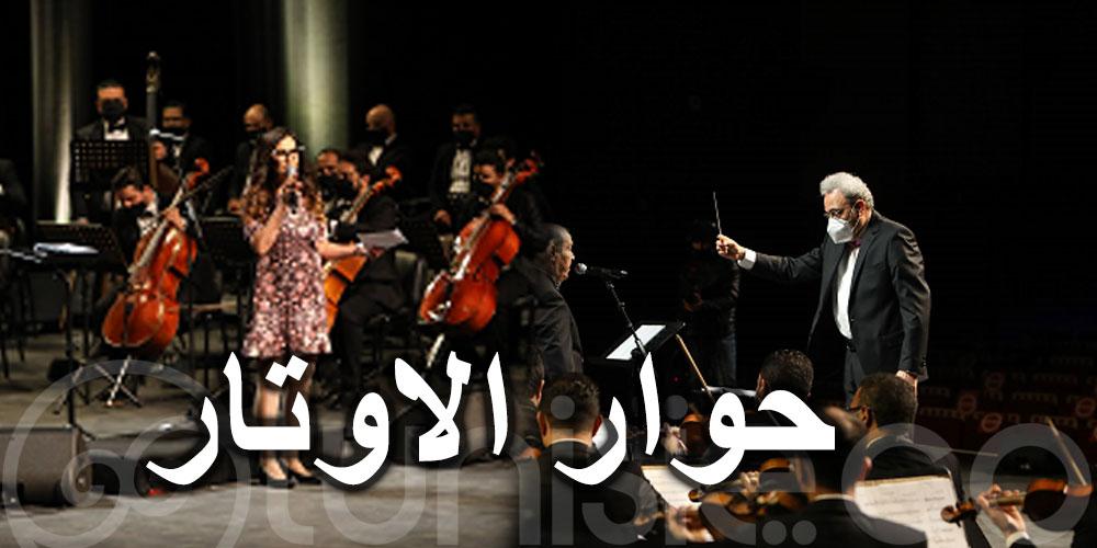'حوار الاوتار' مزيج بين أشهر المعزوفات العالمية ومقطوعات من التراث التونسي الأصيل