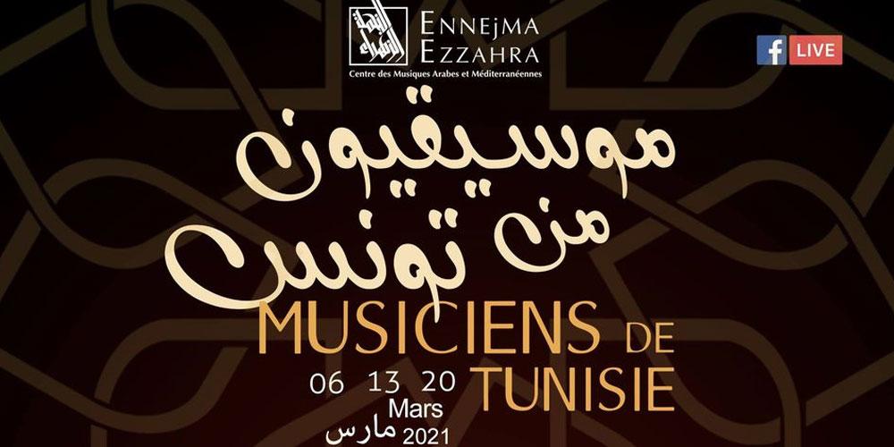 تظاهرة موسيقيون من تونس تعود من جديد